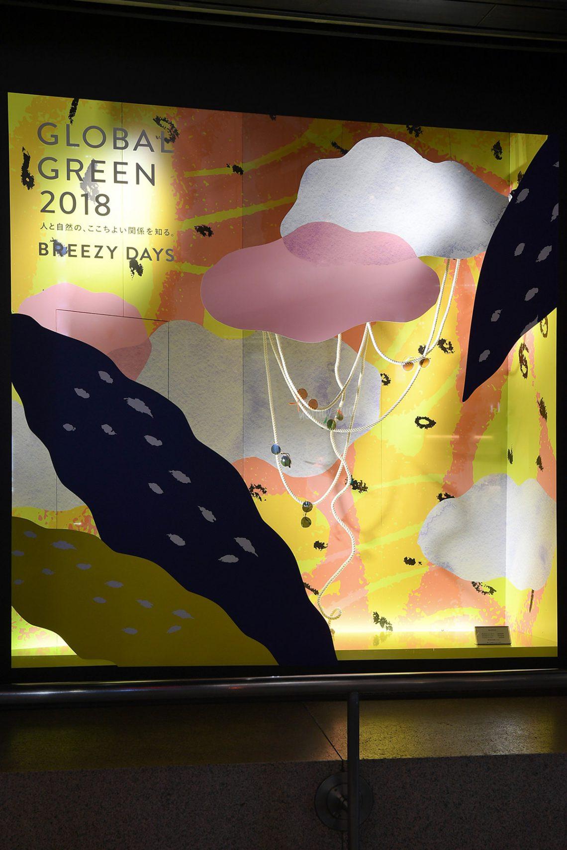 伊勢丹 ウィンドウディスプレイ 「グローバルグリーン2018」